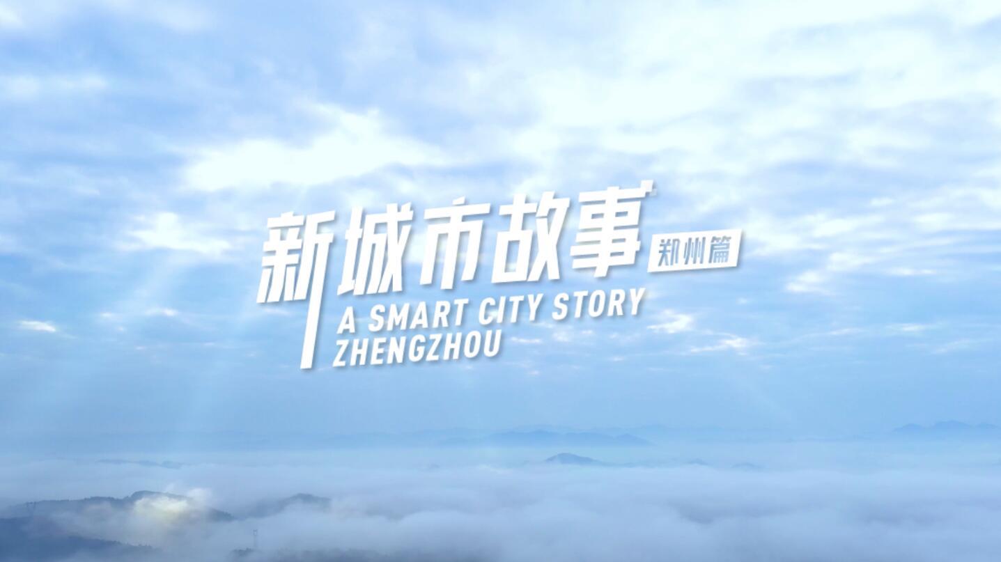 新城市故事---郑州城市大脑
