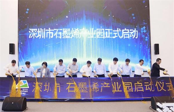 投资超15亿建未来行业中心,深圳首个石墨烯产业园在坪山揭牌