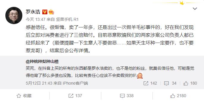 """罗永浩微博公布""""假羊毛衫事件""""后续  涉案公司负责人被抓"""