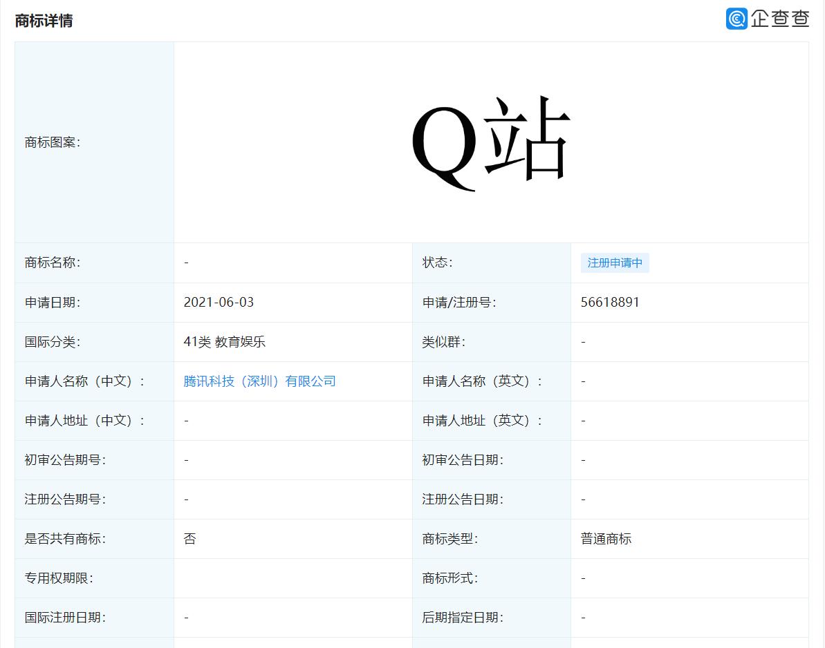"""腾讯申请注册""""Q站""""商标 分类涉及网站服务、教育娱乐等"""