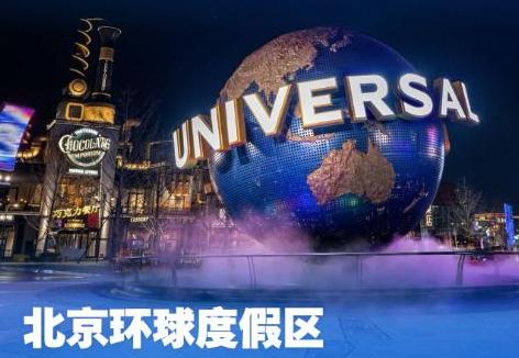 开园日期渐近!北京环球度假区内测启动