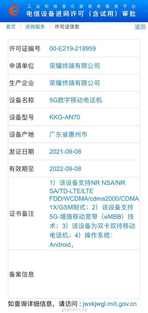 曝荣耀X20 Max入网工信部 采用7.2英寸巨屏设计配备6000mAh大电池